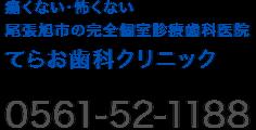 0561-52-1188